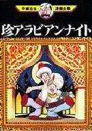 珍アラビアンナイト (手塚治虫漫画全集) / 手塚治虫