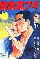 猛者連ブギ(2) / かわぐちかいじ