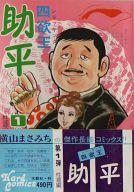 四欲王(ショッキング)・助平 / 横山まさみち