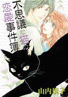 不思議な猫の恋愛事件簿 / 山内規子