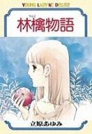 林檎物語 / 立原あゆみ