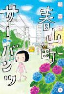 春山町サーバンツ(2) / 朝倉世界一