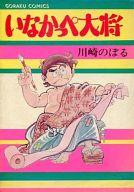 いなかっぺ大将 奮闘編(1973年版)(2) / 川崎のぼる