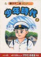 少年時代(藤子不二雄ランド)(1) / 藤子不二雄