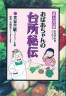 まんが版 おばあちゃんの台所秘伝 / 古谷三敏/高橋敦子