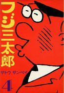 フジ三太郎(4) / サトウサンペイ