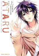 上)劇場版  ATARU-THE FIRST LOVE & THE LAST KILL- / 寺井赤音