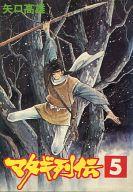 マタギ列伝(5) / 矢口高雄
