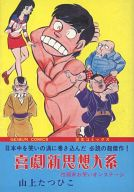 喜劇新思想大系 性器末お笑いオンステージ(芸文コミックス版) / 山上たつひこ