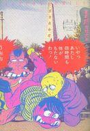喜劇新思想大系(4) / 山上たつひこ