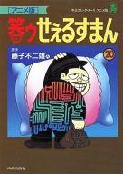 笑ゥせぇるすまん(アニメ版)(20) / 藤子不二雄A