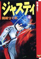 ジャスティ (バーガーSC版)(4) / 岡崎つぐお