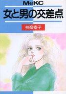 女と男の交差点 / 神奈幸子