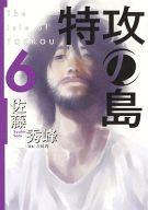 特攻の島(6) / 佐藤秀峰