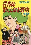 青春は果てしなき蒼空(4) / 芳谷圭児/やまさき十三