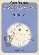 ピースバードストーリー 平和島物語 / 矢代まさこ