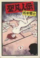 聖凡人伝(3) / 松本零士