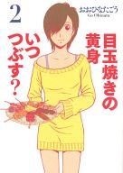 目玉焼きの黄身 いつつぶす?(2) / おおひなたごう