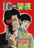 IC警視 / 芳谷圭児