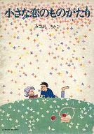 小さな恋のものがたり(LEMON BOOKS版) / みつはしちかこ