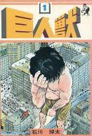 巨人獣(1) / 石川球太