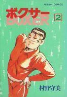 ボクサー(完)(2) / 村野守美