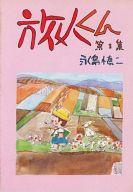 旅人くん(1) / 永島慎二