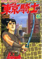 東京騎士(6) / 玄太郎