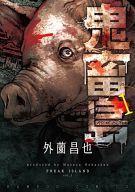 鬼畜島(1) / 外薗昌也