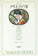 アリス・ブック 名作集(2) / アンソロジー