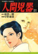 ランクB)21)人間兇器 / 中野喜雄