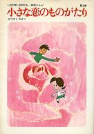 小さな恋のものがたり(LEMON BOOKS版)(2) / みつはしちかこ