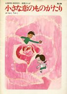 ランクB)2)小さな恋のものがたり(LEMON BOOKS版) / みつはしちかこ