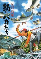 釣りバカたち DX版(1) / 矢口高雄