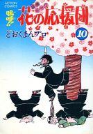 ランクB)10)嗚呼!!花の応援団 / どおくまん