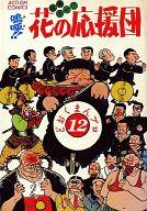 ランクB)12)嗚呼!!花の応援団 / どおくまん