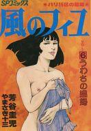風のフィユ うわさの娼婦(6) / 芳谷圭児
