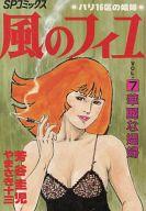 風のフィユ 華麗な娼婦(7) / 芳谷圭児