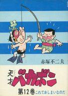 天才バカボン(アケボノコミックス)(12) / 赤塚不二夫