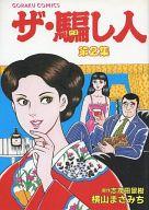 ザ・騙し人(2) / 横山まさみち