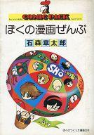ぼくの漫画ぜんぶ / 石森章太郎