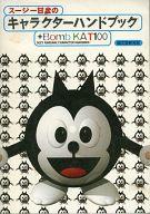 スージー甘金のキャラクターハンドブック+Bomb KAT100 / スージー甘金
