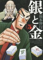 銀と金(新装版)(5) / 福本伸行