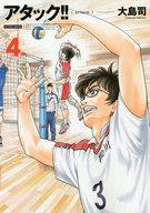 アタック!!(新装版)(4) / 大島司