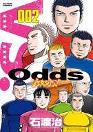 Odds VS!(2) / 石渡治