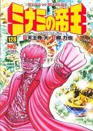 ミナミの帝王(128) / 郷力也