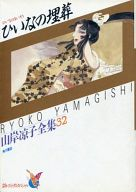 ランクB)32)山岸凉子全集 ひいなの埋葬 / 山岸凉子