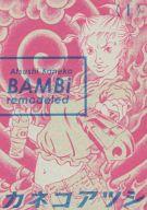 BAMBi remodeled(1) / カネコアツシ