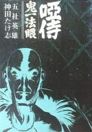 ランクB)1)唖侍 鬼一法眼 / 神田たけ志