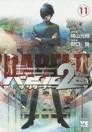 バビル2世ザ・リターナー(11) / 野口賢